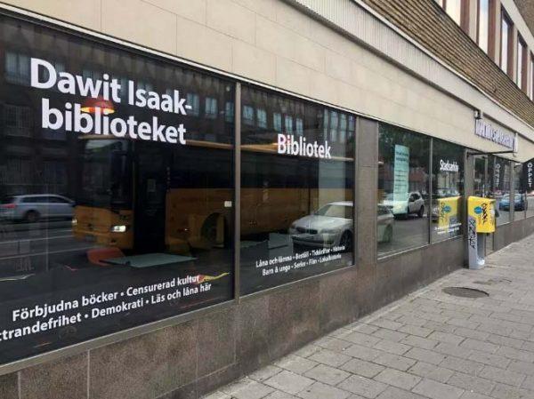 Fachada da Biblioteca Dawit Isaak - Foto: Divulgação